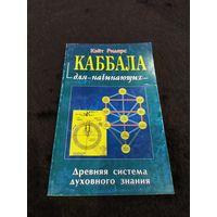 Каббала для начинающих. Древняя система духовного знания.Ридерс Кейт.
