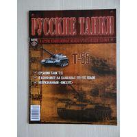 """Журнал """"Русские танки"""" 12 Танк Т-55"""