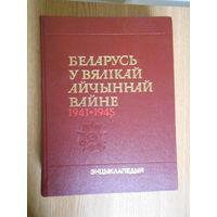 Беларусь у Вялікай Айчыннай вайне 1941-1945