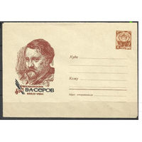СССР 1965 ХМК 3543 Художник Серов Живопись Калашников