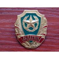 Отличник Вооруженных сил РБ, с 1 рубля!