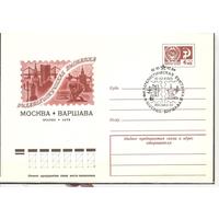 СССР 1976г. ХМК Филвыставка Москва-Варшава, СГ