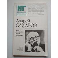 А.Сахаров. Мир, прогресс, права человека