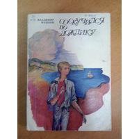 Соскучился по дождику Владимир Машков