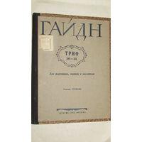 """Ноты Гайдн """"трио для фортепиано,скрипки и виолончели 1938Г/4"""