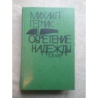 Михаил Герчик. Обретение надежды.