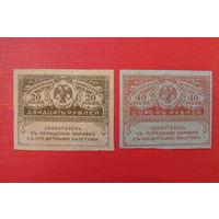 20 и 40 рублей 1917 года одним лотом