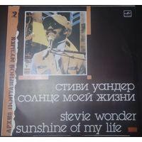 "Стиви Уандер ""Солнце моей жизни"""