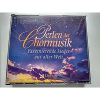 Хоровая музыка. 5 дисков в боксе. Издано в Германии // Perlen der Chormusik (5-CD-Box) Faszinierende Lieder aus aller Welt Audio-CD – CD, 1997 год