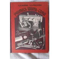 """Книга по шитью """"Учитесь шить сами"""""""