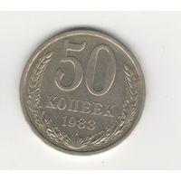 50 копеек 1983 СССР Лот 2150