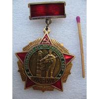 Значок. 60 лет погранвойск СССР. 1918-1978