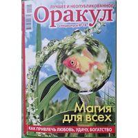 """Журнал """"ОРАКУЛ"""", спецвыпуск No18"""