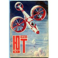 "Журнал ""Юный техник"", 1968, #1"