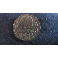 Монета СССР 10 копеек 1984