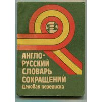 Англо-русский словарь сокращений: Деловая переписка.