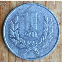 Армения, 10 драм 1994