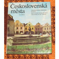 Города Чехословакии, фотоальбом