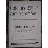 Каталог монет мира .Золото и серебро.