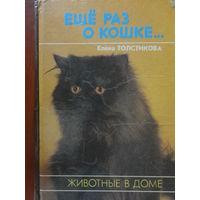 Ещё раз о кошке, Е.Толстикова