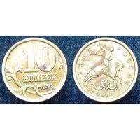 """W: Россия 10 копеек 2004 """"СП"""" НЕМАГНИТ (612)"""