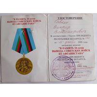 Афган 1979-1989 Беларусь 1999 Удостоверение к медали В память 10-летия вывода советских войск из Афганистана