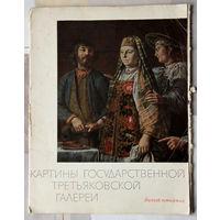 Картины Государственной Третьяковской галереи. Выпуск IV. 16 цветных репродукций