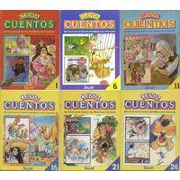 Испанский язык: Cuenta Cuentos (номера 1 - 39) - Сказочник: коллекция всемирно известных сказок с аудио