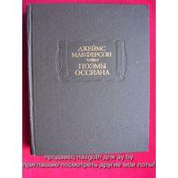 Джеймс Макферсон Поэмы Оссиана // Серия: Литературные памятники 1983 год