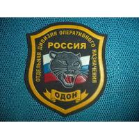 Нарукавный знак ОДОН Россия