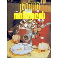 """Журнал """"Радиолюбитель"""" #4 за 1991 г."""