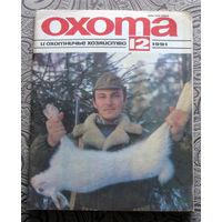 Охота и охотничье хозяйство. номер 12 1991