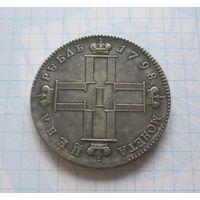 1 рубль 1798 - копия редкой монеты