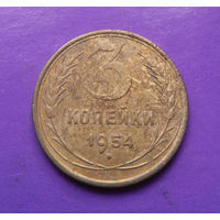 3 копейки 1954 года СССР #03