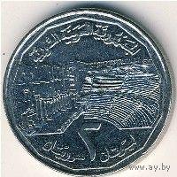 Сирия,  2 фунта 1996