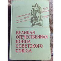 Великая Отечественная война Советского Союза. 1941-1945. Краткая история. 1965 г.