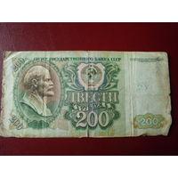 СССР 200 рублей серия АЬ