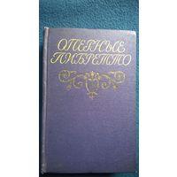 Оперные либретто. Краткое изложение содержания опер. 1962 год