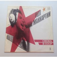 Пол Маккартни (Paul McCartney) - СНОВА В СССР