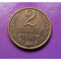 2 копейки 1991 Л СССР #06