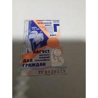 Проездной билет Омск