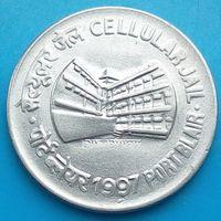 1 рупия 1997 ИНДИЯ - Тюрьма в Порт-Блэр