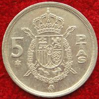 5422: 5 песет 1975 (79) Испания КМ# 807