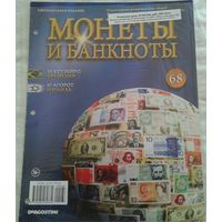 Журнал монеты и банкноты 68 без вложений