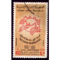 1 марка 1974 год Йемен 1541