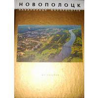 Новополоцк Наваполацк Novopolotsk (фотоальбом) на русском, белорусском, английском языках