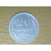 20 копеек 1924 год.