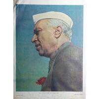 Джавахарлал Неру  огонек 1955г.