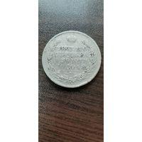 1 рубль 1812