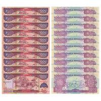 Сомалиленд. 1000 шиллингов 2011 г.(10 шт.) [P.20] UNC